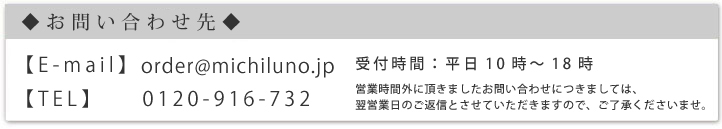 お客様窓口 order@michiluno.jp