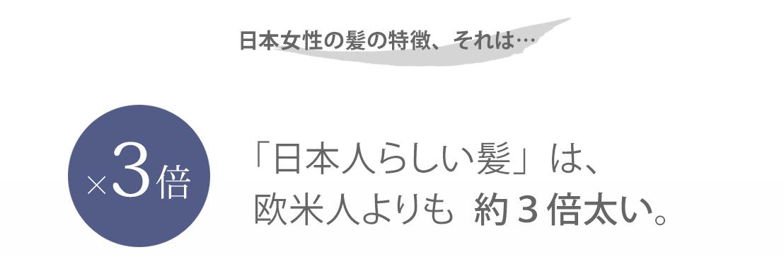 日本女性の髪の特徴、それは…【×3倍】「日本人らしい髪」は、欧米人よりも  約3倍太い。