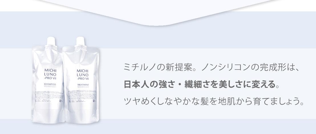 ミチルノの新提案。ノンシリコンの完成形は、日本人の強さ・繊細さを美しさに変える。ツヤめくしなやかな髪を地肌から育てましょう。