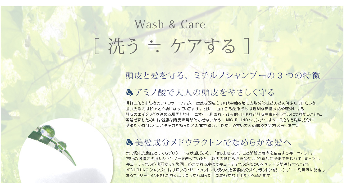 [ 洗う ≒ ケアする ]アミノ酸系シャンプーに、トリートメント成分を贅沢に配合。きしませないのはもちろん、濡れてデリケートな髪を摩擦ストレスから守ります。
