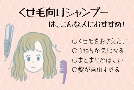 くせ毛向けシャンプーはこんな人におすすめ!〇くせ毛をおさえたい〇うねりが気になる〇まとまりがほしい〇髪が自由すぎる