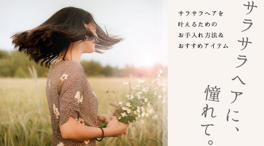【完全版】サラサラヘアを手に入れる!髪のお手入れ方法&ヘアケアアイテム