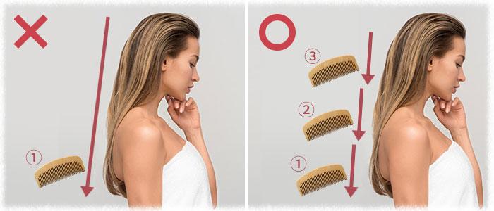 根本から毛先まで一気にとかそうとするのは間違い!正しいブラッシングのかけ方は、もつれやすい毛先から順にとかしていくやり方です