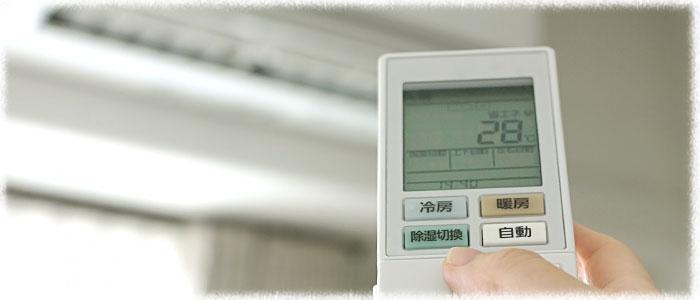 空気の乾燥・冷暖房は乾燥肌の原因の一つ