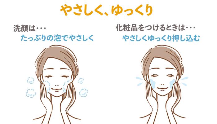 40代のスキンケアはやさしくゆっくり基礎化粧品を使うことが効果的