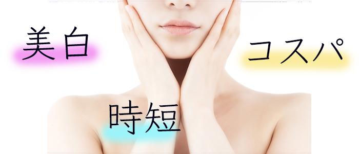 【タイプ別】40代の女性におすすめの基礎化粧品9選
