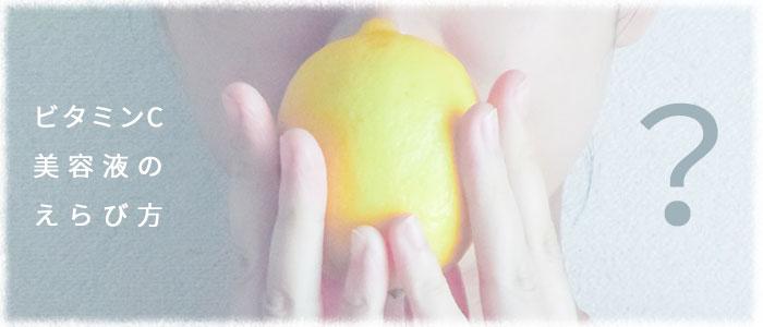 ビタミンC美容液の選び方は?