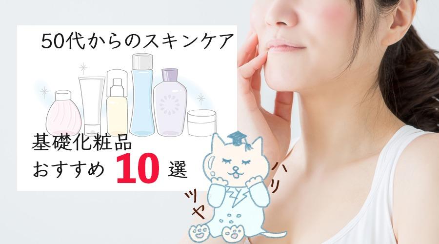 お肌にハリとツヤを!50代に人気の基礎化粧品ブランドおすすめ10選