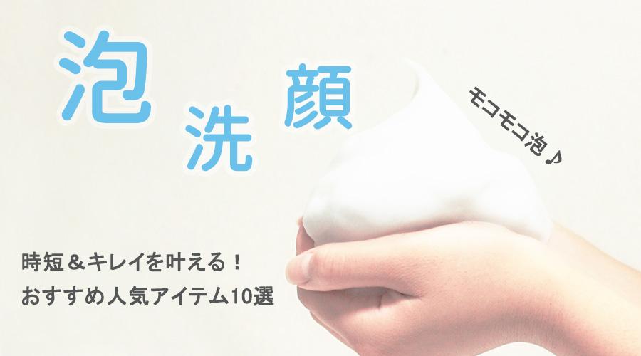 泡洗顔のおすすめ人気アイテム10選