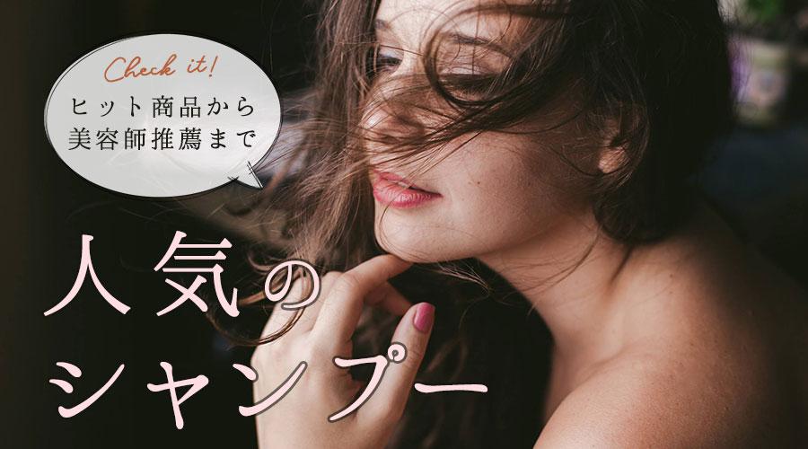 【2021最新】人気のシャンプーはコレ!売れ筋&口コミ急上昇&プロのオススメ15選
