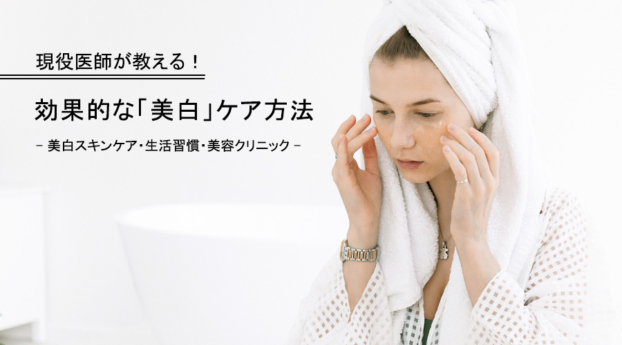 【医師監修】美白ケアで色白肌に!