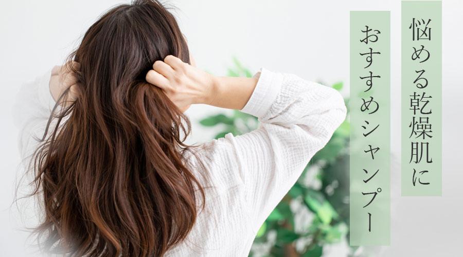 乾燥肌さん必見!頭皮ケアができるシャンプーおすすめ12選|かゆみやフケ対策も
