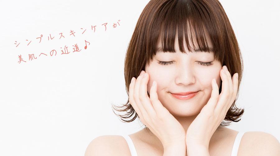 シンプルスキンケアこそ美肌への近道|おすすめアイテム7選と効果的な使い方をご紹介