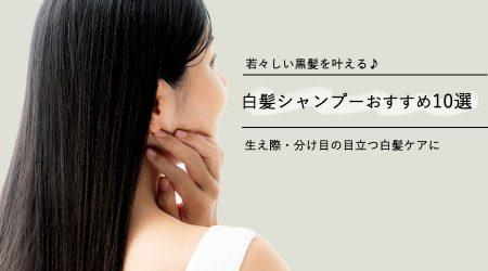 【若々しい黒髪に】白髪シャンプーおすすめ10選|生え際・分け目の目立つ白髪ケアに