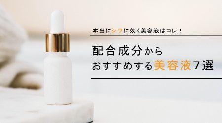 本当にシワに効く美容液はコレ!配合成分からおすすめ商品を紹介