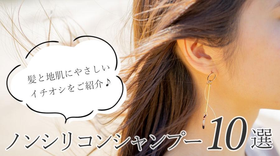 憧れのサラサラ美髪へ導く人気ノンシリコンシャンプー10選