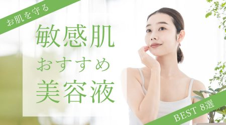 敏感肌にやさしいおすすめ美容液【BEST8選】低刺激・アルコールフリーなど口コミ高評価アイテムを紹介