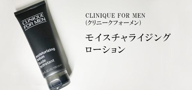 CLINIQUEのメンズスキンケア