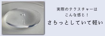乾燥肌向け化粧水<アクセーヌ>のテクスチャー