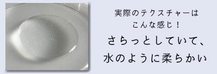乾燥肌向け化粧水<BULK HOMME>のテクスチャー