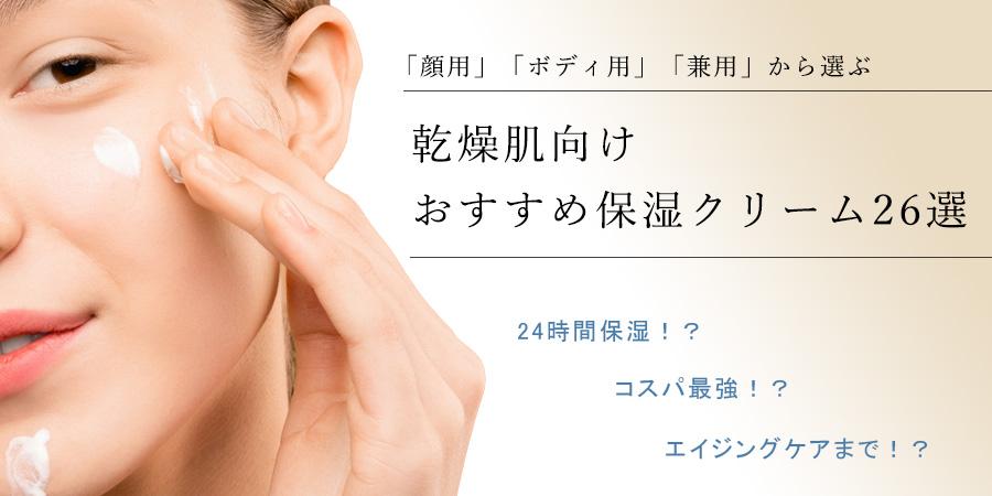 乾燥肌向けおすすめクリーム26選