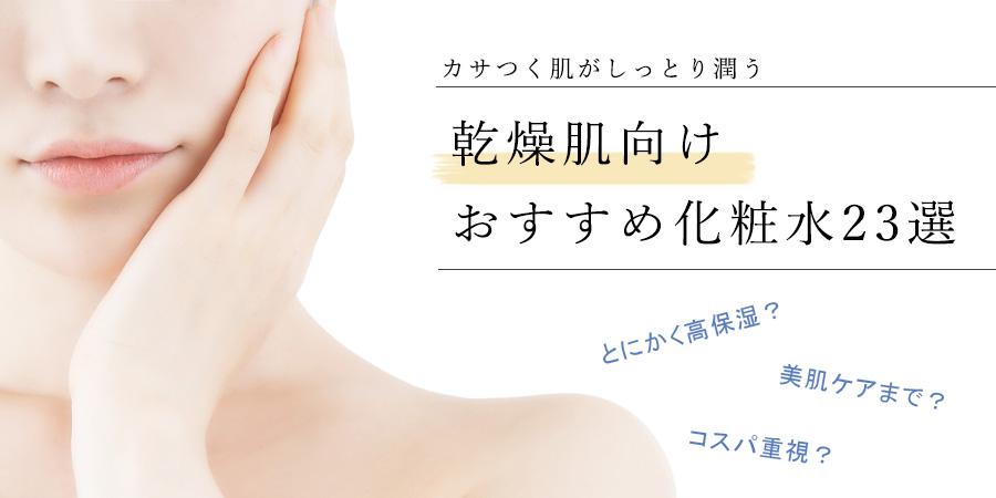 乾燥肌向け高保湿おすすめ化粧水