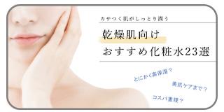 乾燥肌向け化粧水