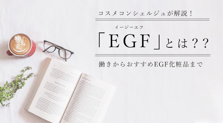EGFの働きからおすすめEGF化粧品