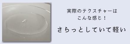 乾燥肌向け化粧水<NOV>のテクスチャー