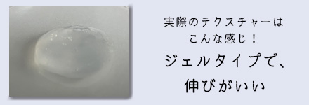 乾燥肌向け化粧水<ZIGEN>のテクスチャー